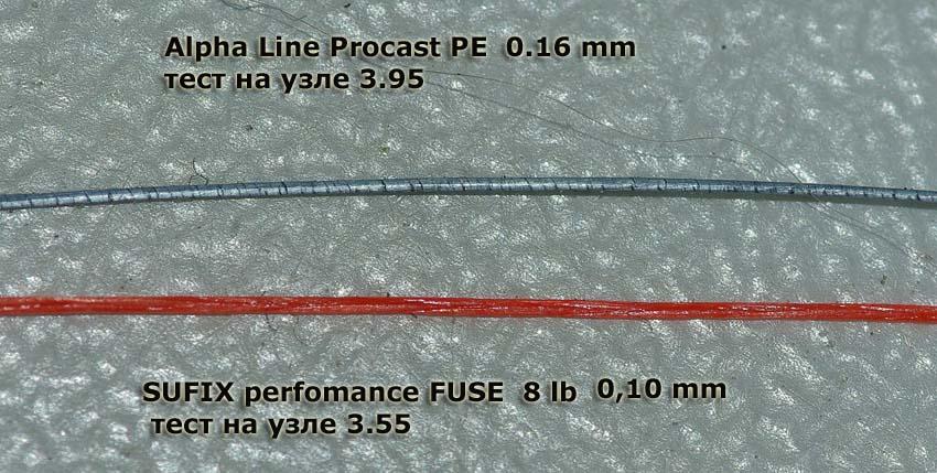 Alpha Line Procast PE vs. Sufix Perfomance Fuse. Макросъемка.