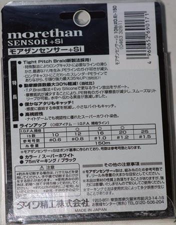 Плетеная леска Daiwa Morethan_2