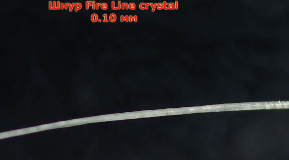 Плетеная леска Fireline Crystal. Макросъемка.