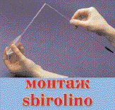 Метод Sbirolino