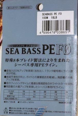Плетеная леска Sea Bass_2