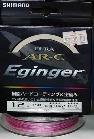 Плетеная леска Shimano AR-C Eginger_1
